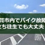 佐賀市高木瀬でバイクが故障して立ち往生!バイク修理屋さんまで運ばせていただきました!